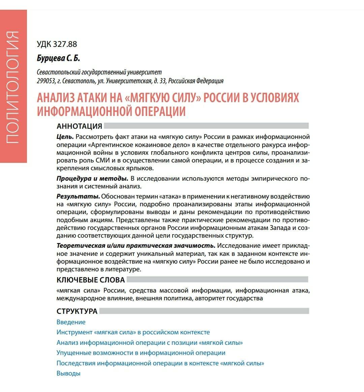 Анализ атаки на «мягкую силу» России в условиях информационной операции