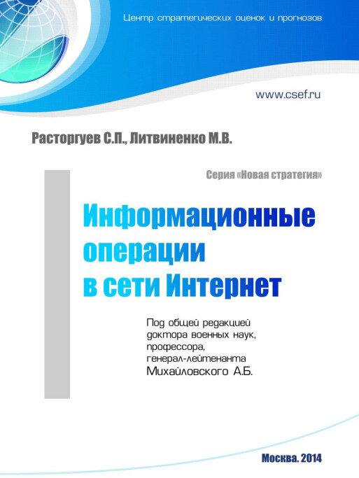 Расторгуев С.П., Литвиненко М.В.: Информационные операции в сети Интернет