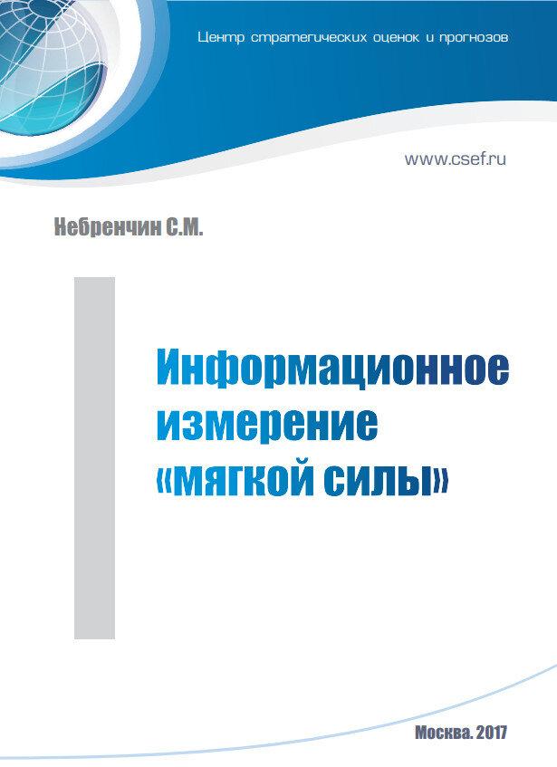 """Небренчин С.М.: Информационное измерение """"мягкой силы"""""""