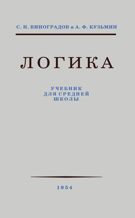 Логика. Учебник для средней. Школы. 1954. С. Н. Виноградов и А. Ф. Кузьмин